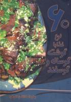60 نوع غذا با گوشت گوساله و گوسفند