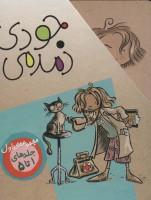 مجموعه جودی دمدمی (جلدهای 1تا5)،(5جلدی،باقاب)