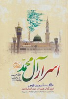 اسرار آل محمد (ص)،(وقایع بعد از رحلت پیامبر(ص))