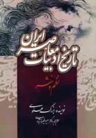 تاریخ ادبیات معاصر ایران (نظم و نثر)