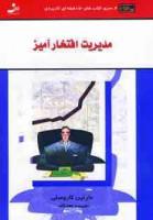مدیریت افتخارآمیز (کتاب های 50 دقیقه ای کاربردی)