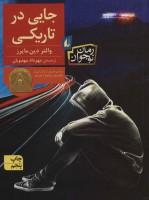 جایی در تاریکی (رمان نوجوان 7)