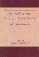 سیری در اندیشه های حضرت امام خمینی (ره) در وصیت نامه سیاسی-الهی