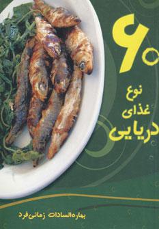 60 نوع غذای دریایی
