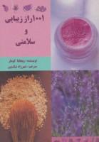1001 راز زیبایی و سلامتی