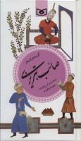 گزینه ادب پارسی17 (گزیده اشعار صائب تبریزی)