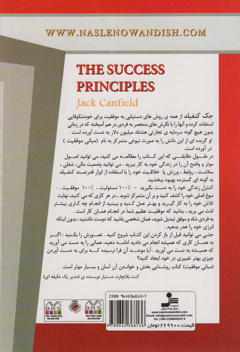مبانی موفقیت