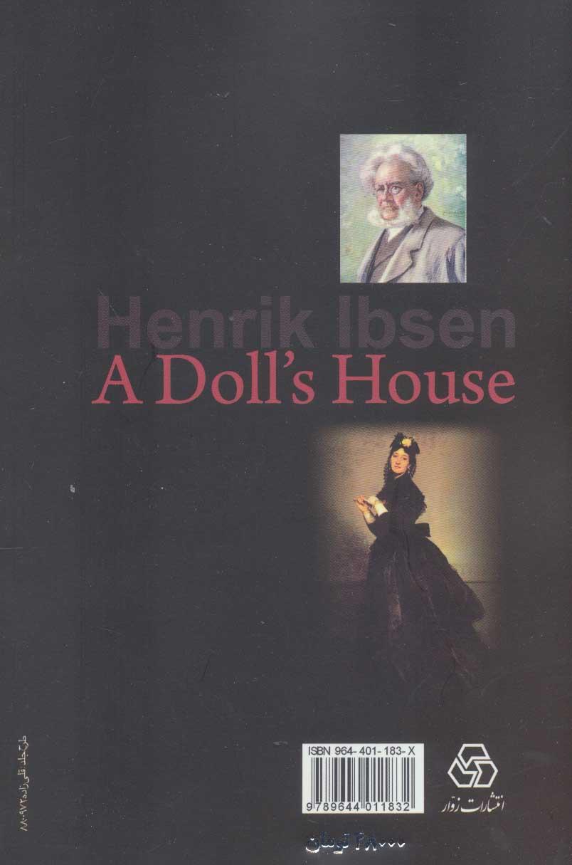 خانه عروسک و اشباح