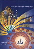 کتابهای مقدس قرآن و علوم
