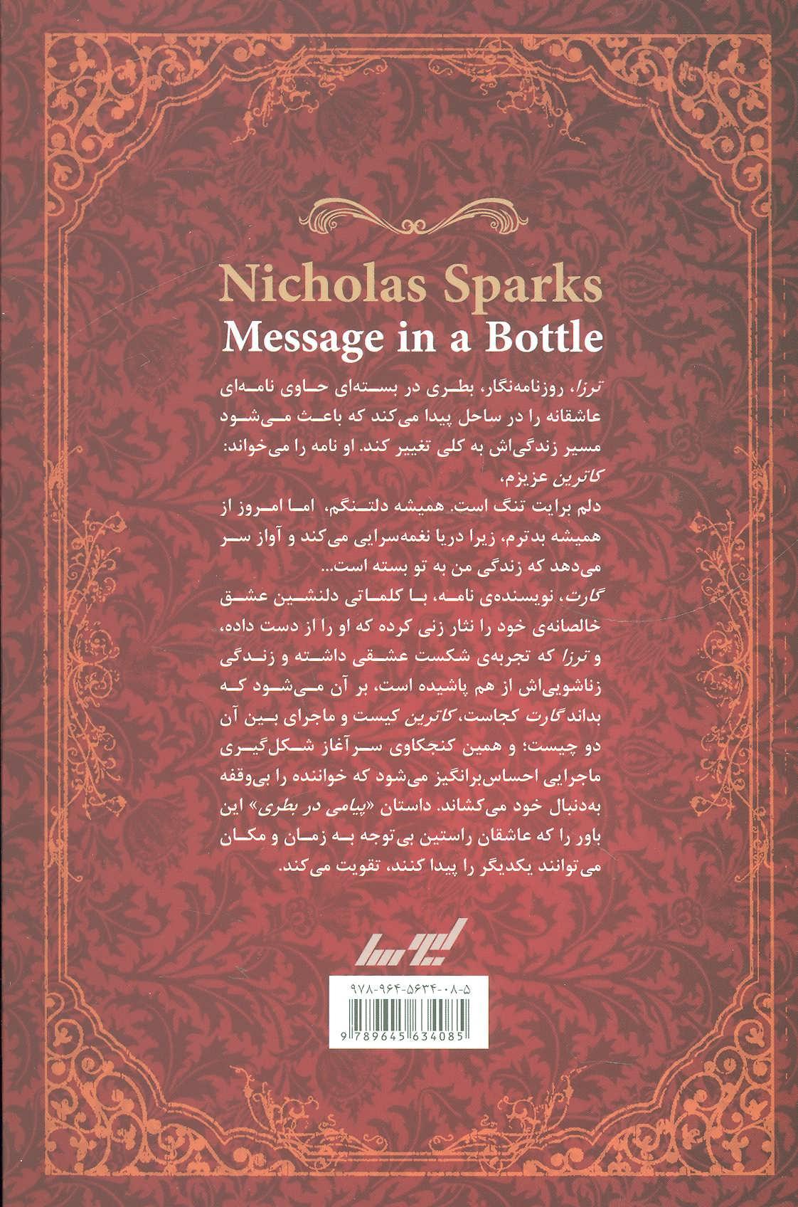 پیامی در بطری