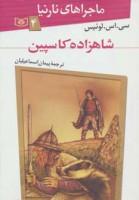 ماجراهای نارنیا 4 (شاهزاده کاسپین)