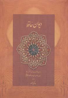 دیوان حافظ منصور (کاغذ نخودی،باجعبه نرم)