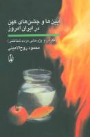 آیین ها و جشن های کهن در ایران امروز