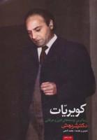 کویریات (زیباترین نوشته های ادبی و عرفانی دکتر شریعتی)