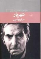 شهریار،مرغ بهشتی:زندگی و شعر شهریار (چهره های شعر معاصر ایران)