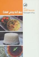 مدرسه آشپزی (پلو (با روش کته))