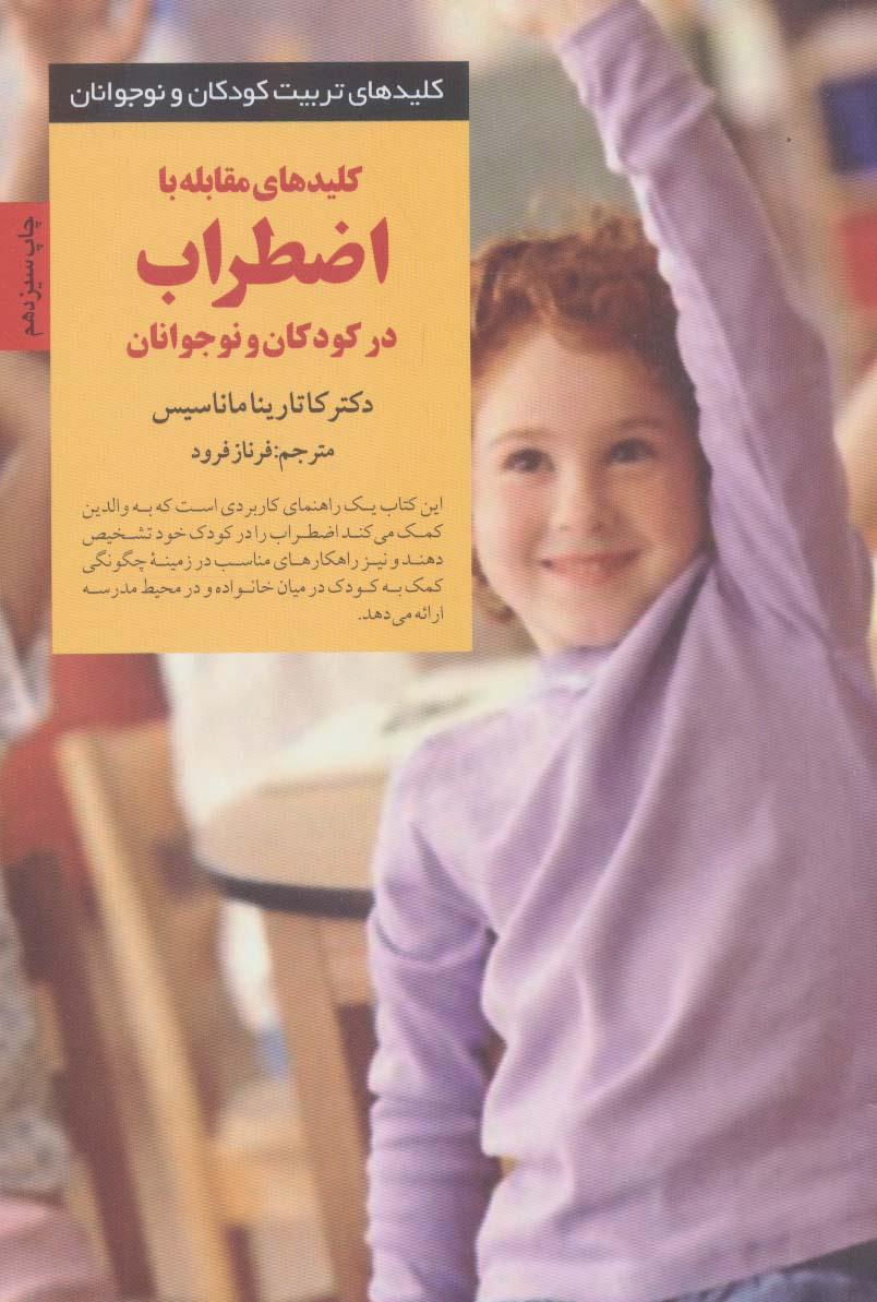 مقابله با اضطراب در کودکان و نوجوانان (کلیدهای تربیت کودکان و نوجوانان)
