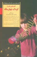 کلیدهای تربیت کودکان و نوجوانان (رفتار با کودک چهار ساله)
