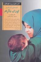 آرام کردن کودک ناآرام (کلیدهای تربیت کودکان)