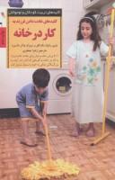 عادت دادن فرزند به کار در خانه (کلیدهای تربیت کودکان)