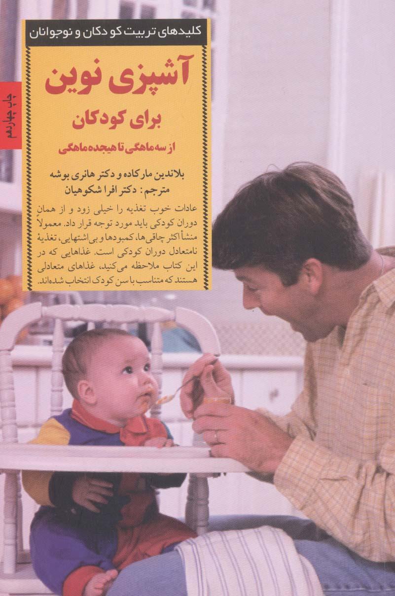 آشپزی نوین برای کودکان از سه ماهگی تا هیجده ماهگی (کلیدهای تربیت کودکان و نوجوانان)
