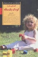 رفتار با کودک یک ساله (کلیدهای تربیت کودکان و نوجوانان)