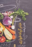 خام گیاه خواری (خام یا پخته)