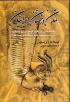 تمدن درخشان ایرانیان (ناگفته هایی درباره تاریخ ایران باستان)