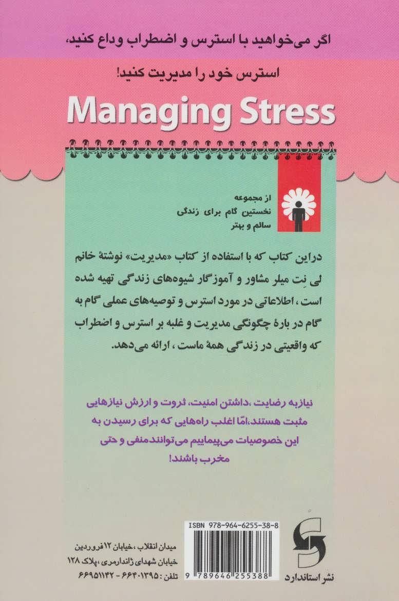 چگونه بر استرس و اضطراب غلبه کنیم؟