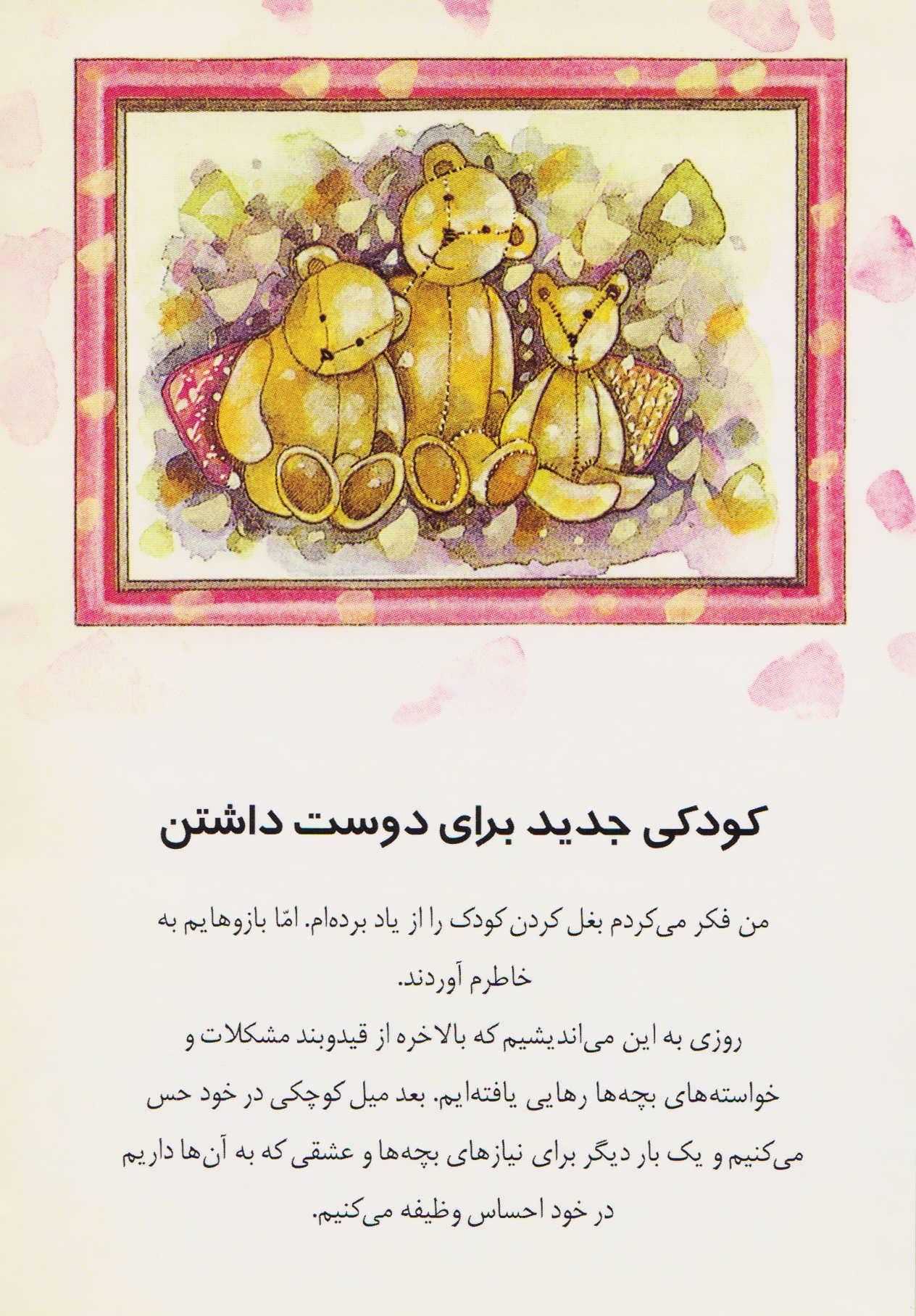 به مادربزرگی فوق العاده استثنایی (کتاب کوچک عشق)