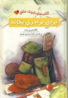 برای برادری یگانه (کتاب کوچک عشق)