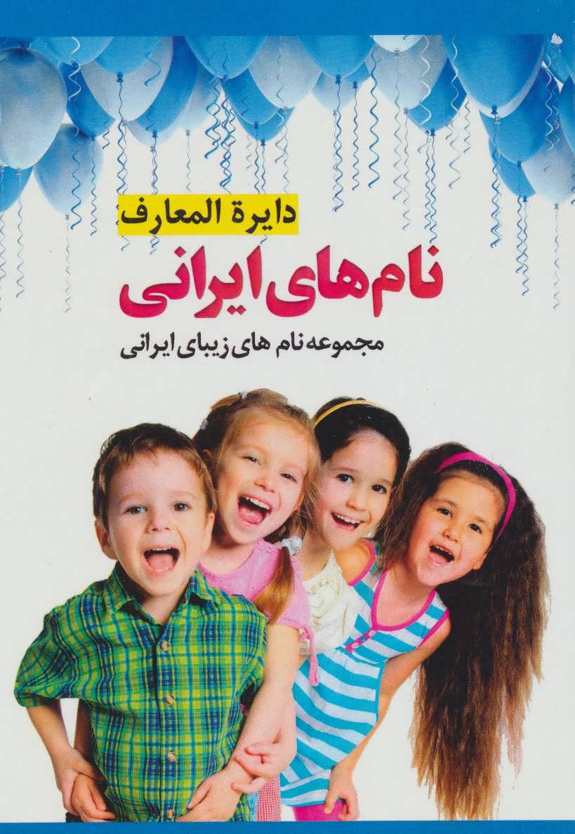 دایره المعارف نام های ایرانی