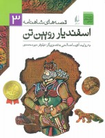 قصه های شاهنامه 3 (اسفندیار رویین تن)