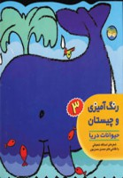 رنگ آمیزی و چیستان 3 (حیوانات دریا)