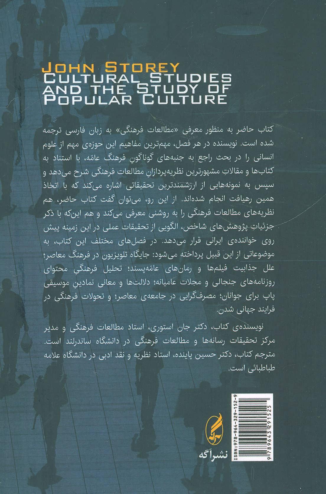 مطالعات فرهنگی درباره ی فرهنگ عامه