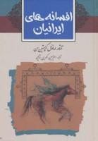 افسانه های ایرانیان