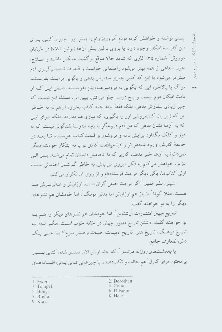 نامه های کافکا به پدر و مادر