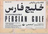 نقشه سیاسی و تاریخی خلیج فارس کد 192 (گلاسه)