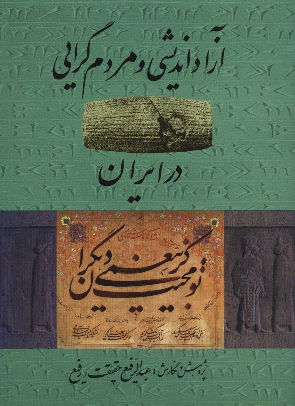آزاد اندیشی و مردم گرایی در ایران