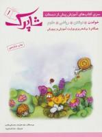 شاپرک (سری کتاب های آموزش پیش از دبستان)،(5جلدی)