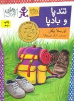 رمان کودک25 (تندپا و بادپا)
