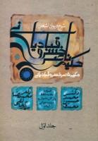 شرح دیوان اشعار حکیم ناصر خسرو قبادیانی 1