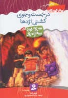 سرزمین سحرآمیز19 (در جست و جوی کشتی اژدها)
