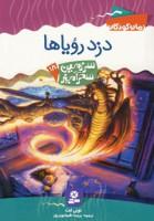 سرزمین سحرآمیز18 (دزد رویاها)