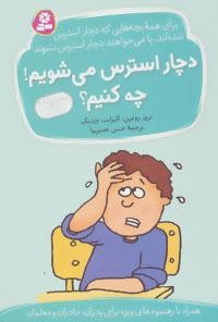 دچار استرس می شویم!چه کنیم؟