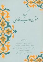 گزیده متون ادب فارسی