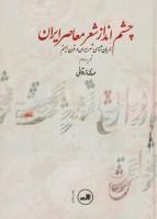 چشم انداز شعر معاصر ایران (جریان شناسی شعر ایران در قرن بیستم)