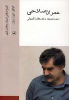 عمران صلاحی (تاریخ شفاهی ادبیات معاصر ایران)
