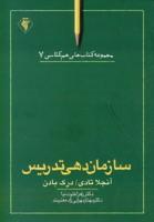 سازمان دهی تدریس (هم کلاسی 7)