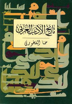 تاریخ الادب العربی
